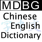 MDBG Chinese-English dictionary